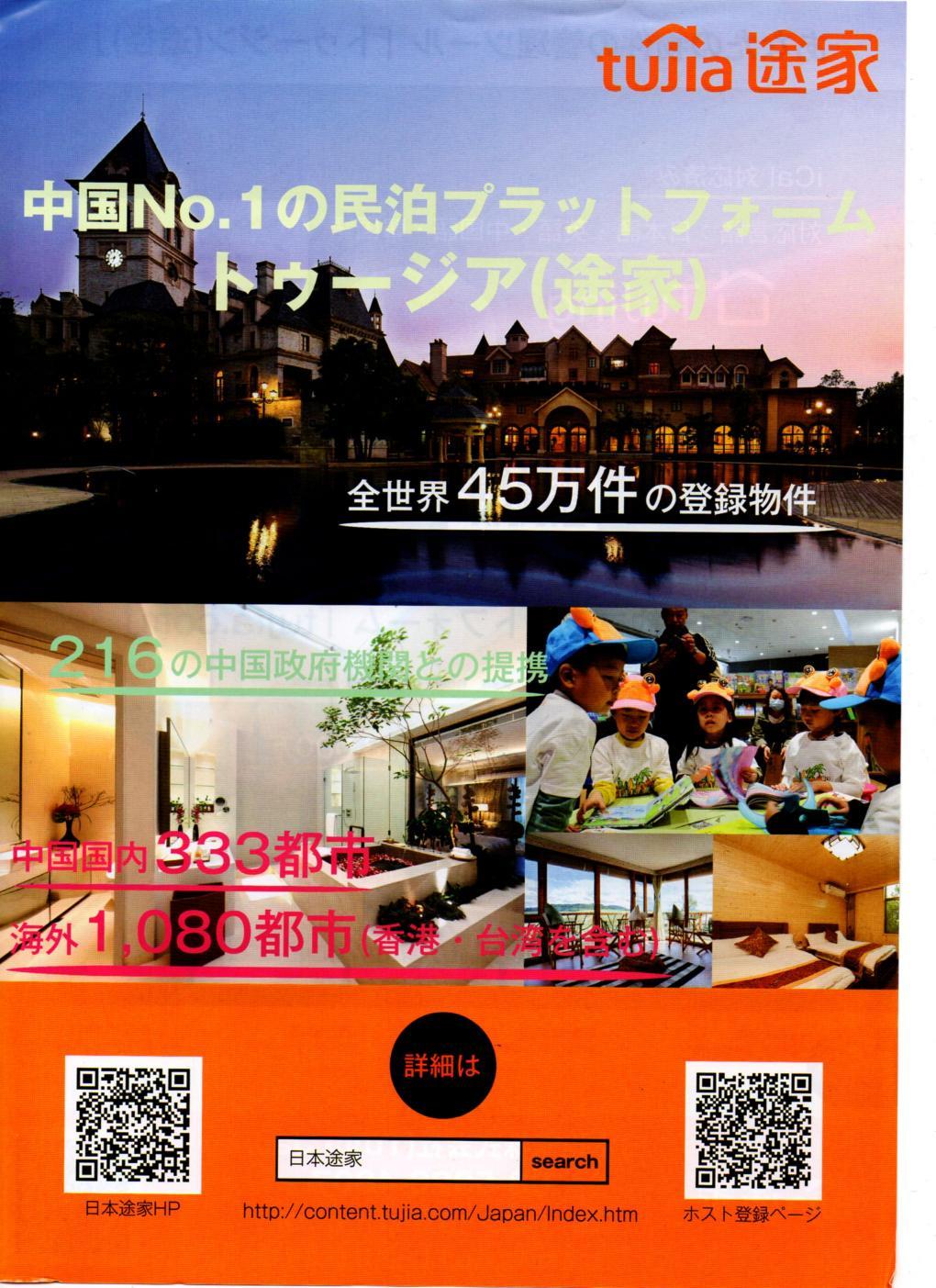 民泊新法、衆院可決。中国民泊サイトは「合法」「ホテルより安い」「物件は自社管理」と言うけど、大丈夫?_b0235153_13471985.jpg