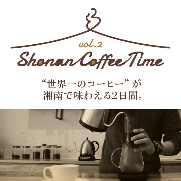 Shonan Coffee Time Vol.2_f0046663_22275877.jpg