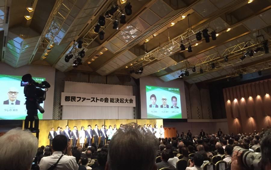 都民ファーストの会決起大会_f0059673_05170107.jpg