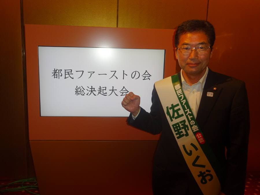 都民ファーストの会決起大会_f0059673_05171200.jpg