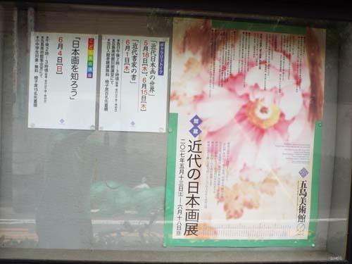 ぐるっとパスNo.7・番外編 五島美術館と宮本三郎記念美まで見たこと_f0211178_15523995.jpg