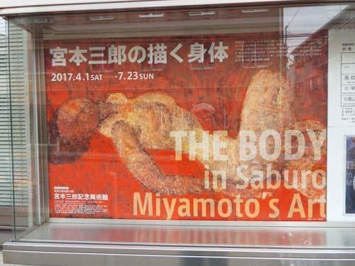 ぐるっとパスNo.7・番外編 五島美術館と宮本三郎記念美まで見たこと_f0211178_15571117.jpg