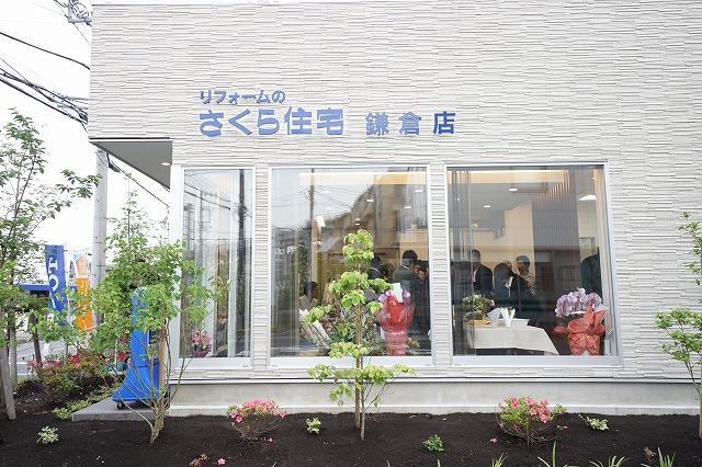 鎌倉店・新店舗がオープンいたしました。_e0190287_2129383.jpg