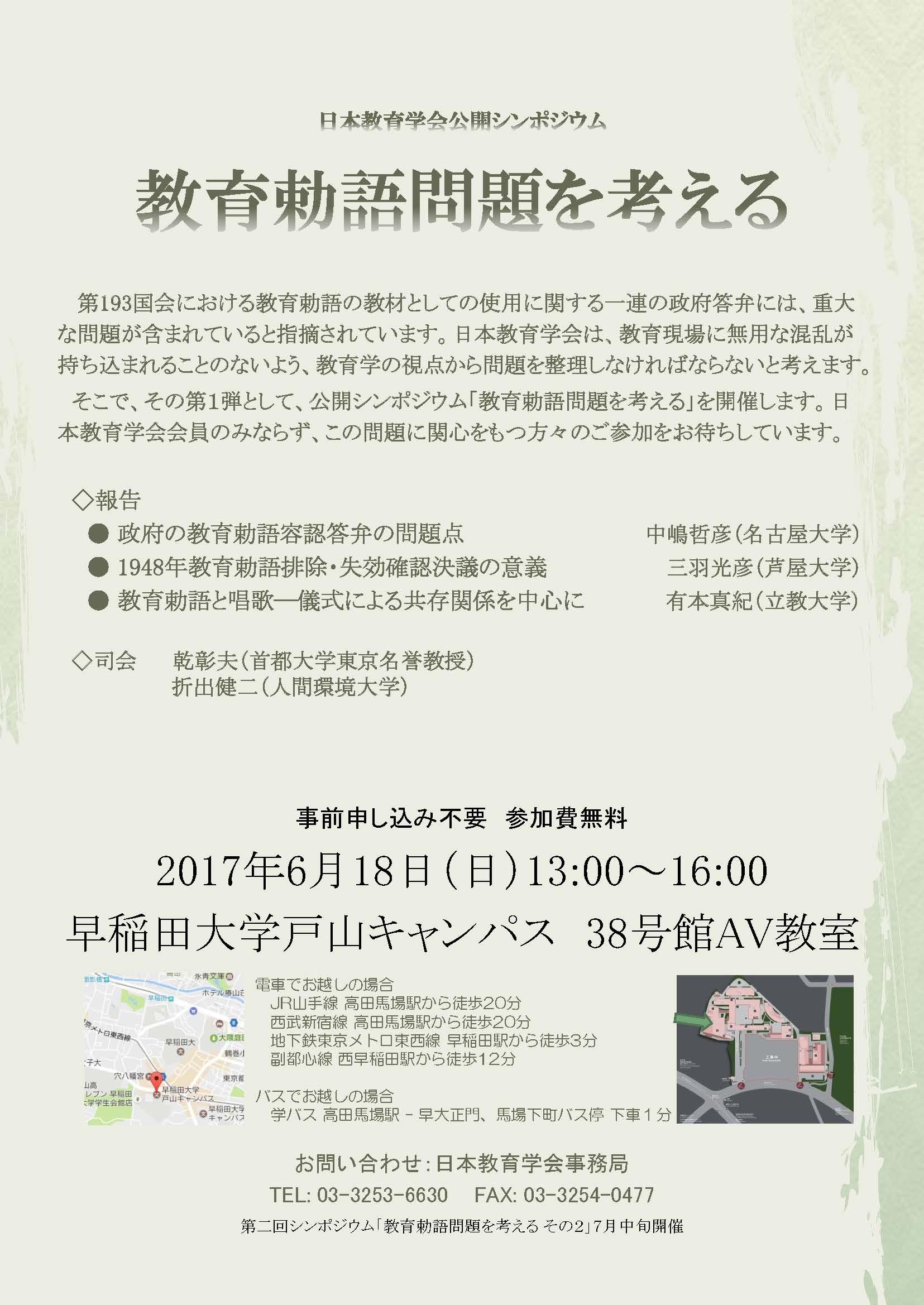 日本教育学会主催公開シンポジウム「教育勅語問題を考える」_c0046127_06330411.jpg