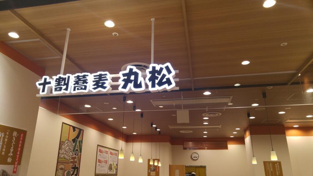 盛岡フェザン「十割そば丸松」_c0124528_14310734.jpg