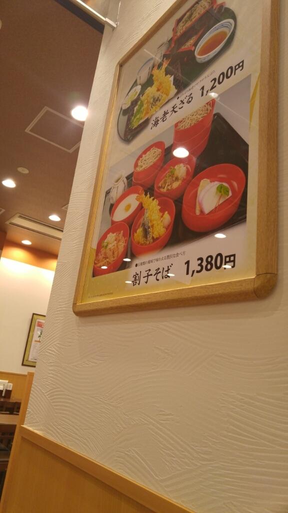盛岡フェザン「十割そば丸松」_c0124528_14311058.jpg