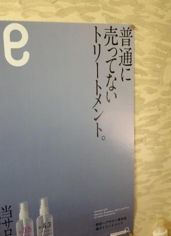大阪 梅田 茶屋町のアルマダ M3.5電子トリートメント正規取扱店_c0232438_15534460.jpg