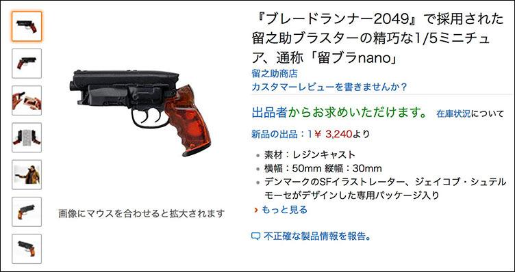 留ブラnano完成モデル、Amazonでも発売中_a0077842_15223782.jpg