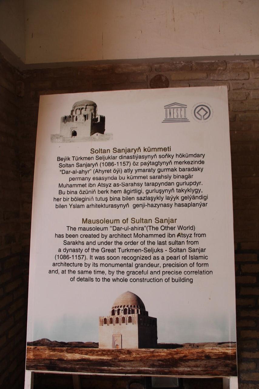 トルクメニスタンの旅(19) メルブ遺跡 スルタン・サンジャール廟_c0011649_07321658.jpg