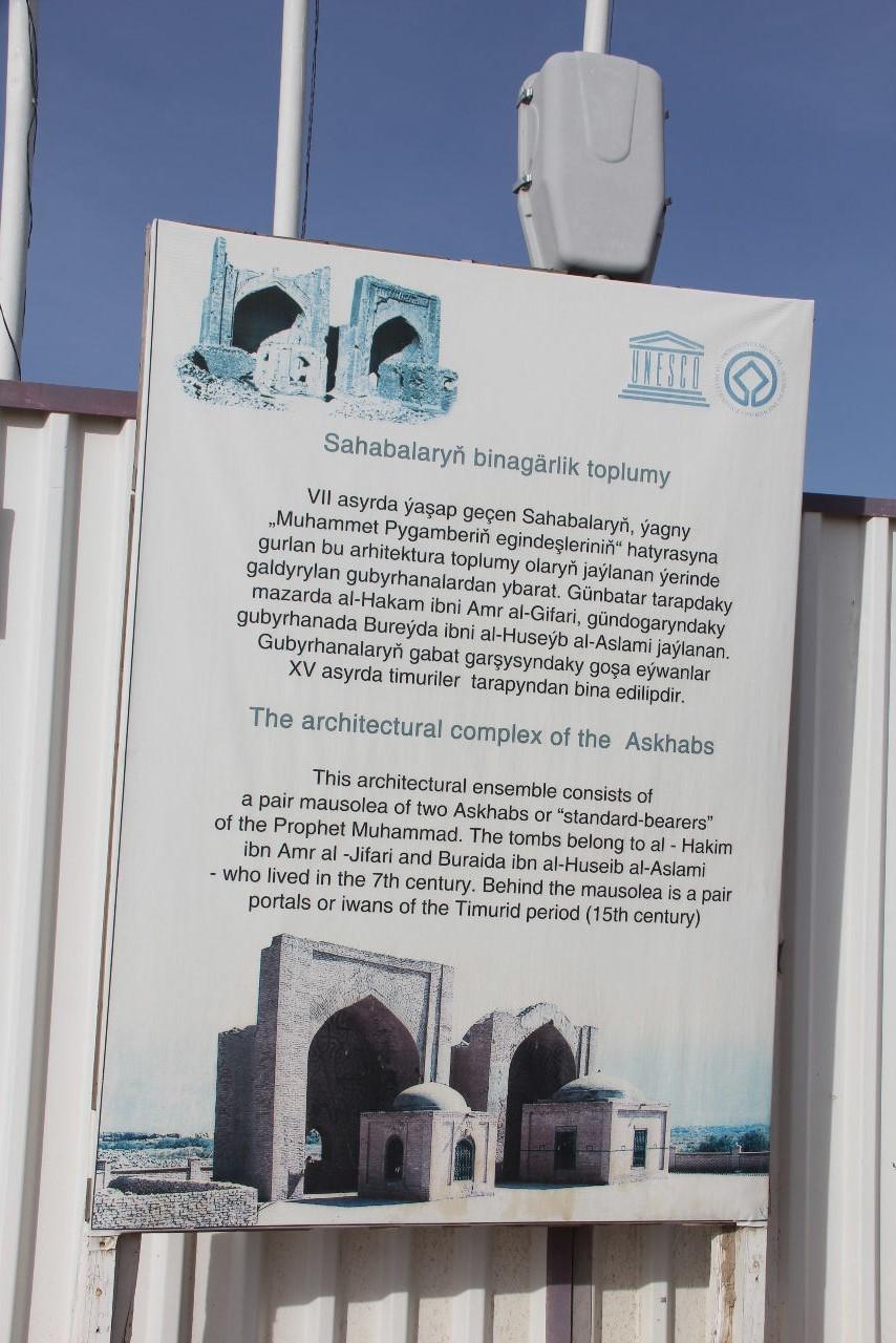 トルクメニスタンの旅(19) メルブ遺跡 スルタン・サンジャール廟_c0011649_08353712.jpg