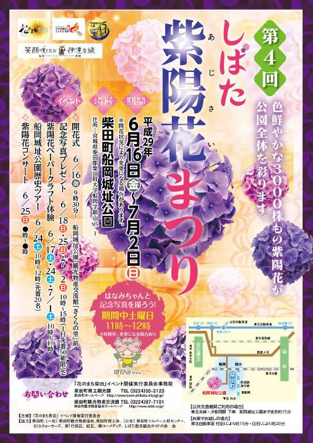 第4回しばた紫陽花(あじさい)まつり_d0348249_10535833.jpg
