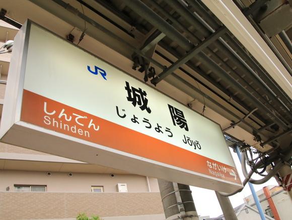 大回り乗車 大阪ー京都ー奈良ー福島_d0202264_8151671.jpg