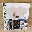 都築響一著 「捨てられないTシャツ」