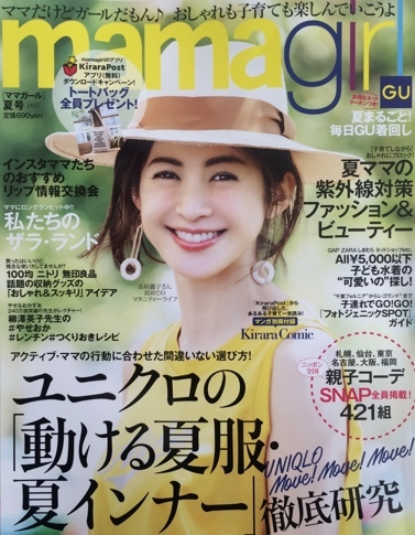 mama girl 2017夏号_b0150295_12403539.jpg