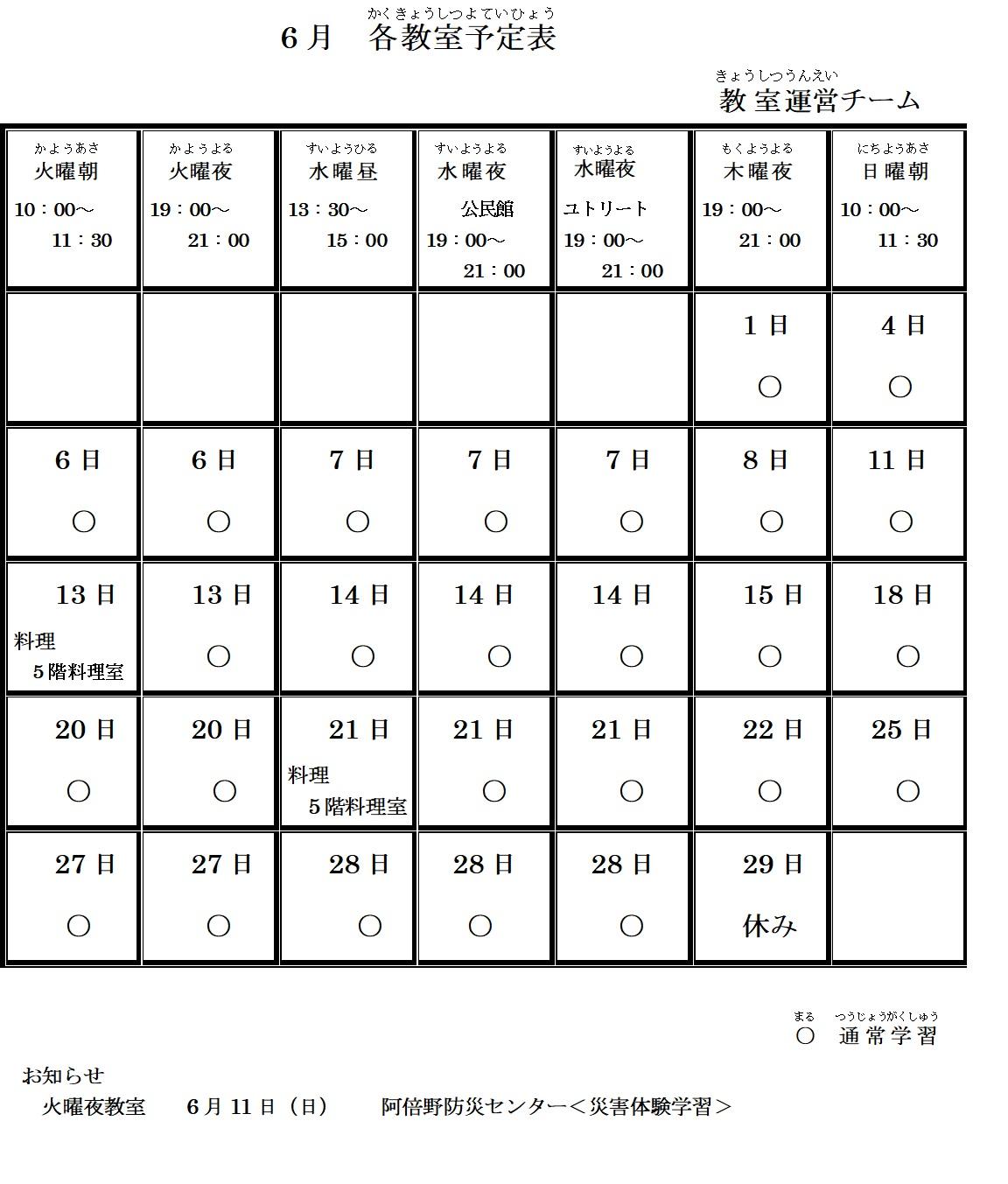 6月 各教室予定表_e0175020_196201.jpg