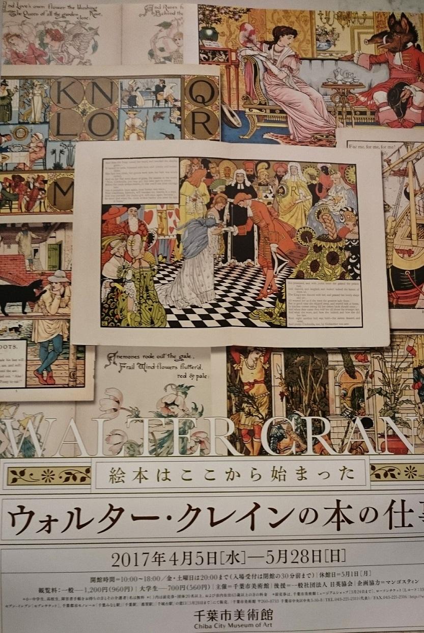 千葉市美術館にでかけてきました_c0157242_10184238.jpg