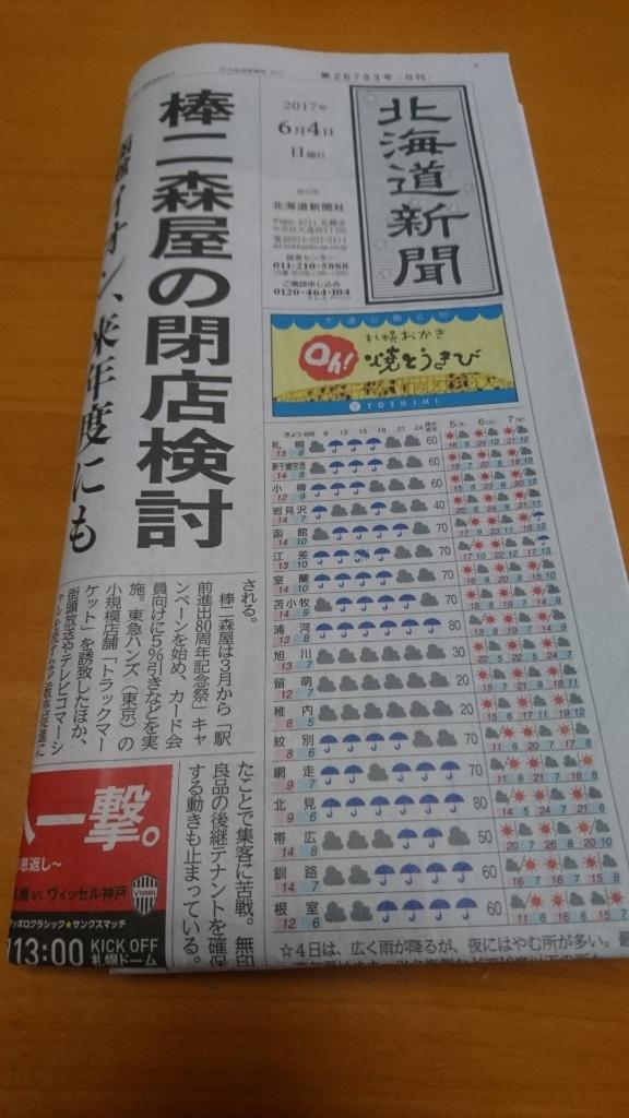 2017年6月4日(日)今朝の函館の天気と気温は。棒二森屋の閉店検討。北海道新聞より_b0106766_06475956.jpg