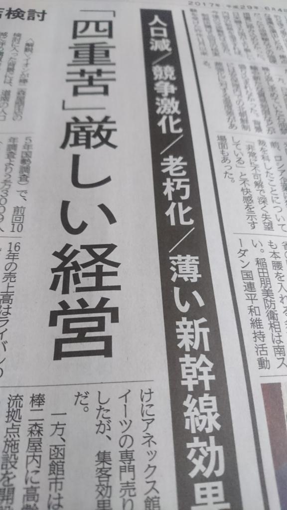 2017年6月4日(日)今朝の函館の天気と気温は。棒二森屋の閉店検討。北海道新聞より_b0106766_07061497.jpg