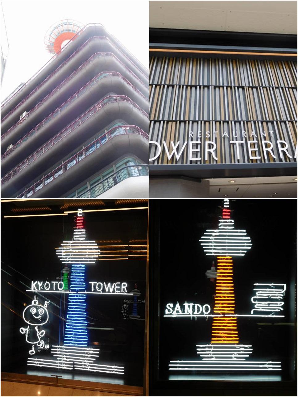 NEW SPOT「京都タワーサンド」 : 日々の雑記ノオト