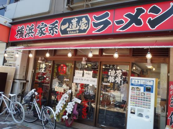 横浜家系ラーメン 一蓮家     神戸元町_c0118393_920539.jpg