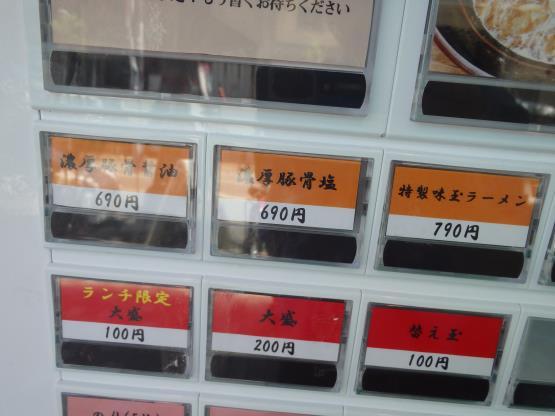 横浜家系ラーメン 一蓮家     神戸元町_c0118393_9243774.jpg