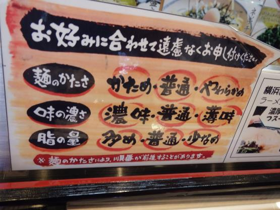 横浜家系ラーメン 一蓮家     神戸元町_c0118393_925835.jpg