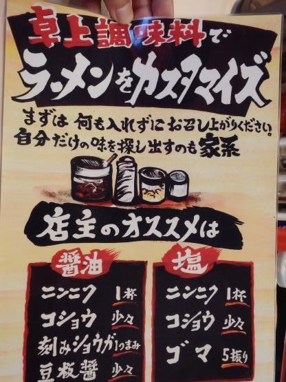 横浜家系ラーメン 一蓮家     神戸元町_c0118393_9291861.jpg
