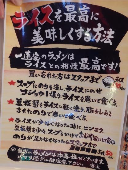横浜家系ラーメン 一蓮家     神戸元町_c0118393_929749.jpg