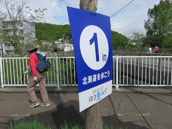 『北海道を歩こう』に参加しました!_d0198793_1263558.jpg