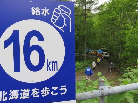 『北海道を歩こう』に参加しました!_d0198793_1265614.jpg