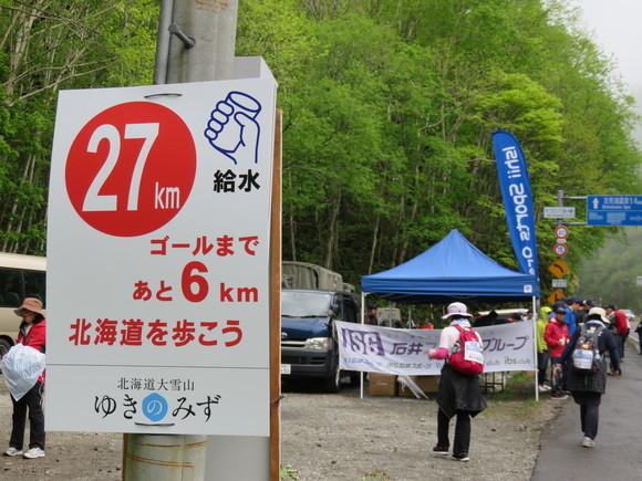 『北海道を歩こう』に参加しました!_d0198793_1274972.jpg