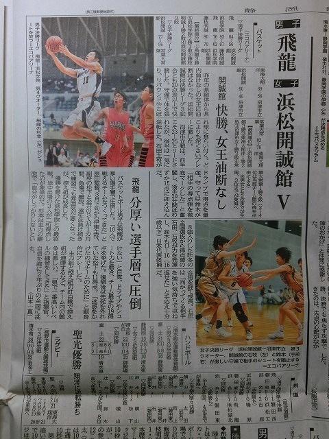 富士高女子ハンドボール部 延長戦で清水東を制し、2年連続インターハイ出場!!_f0141310_08043710.jpg