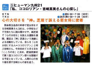 【前期】2002年〜2012年「こころりあん 活動」主な経歴_f0015517_03383590.jpeg