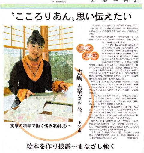 【前期】2002年〜2012年「こころりあん 活動」主な経歴_f0015517_23471032.jpeg