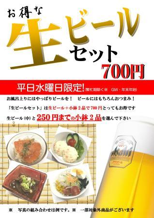 天然温泉めぐみの湯レストランより『夏に最高ビールセット』_c0141652_17053757.jpg
