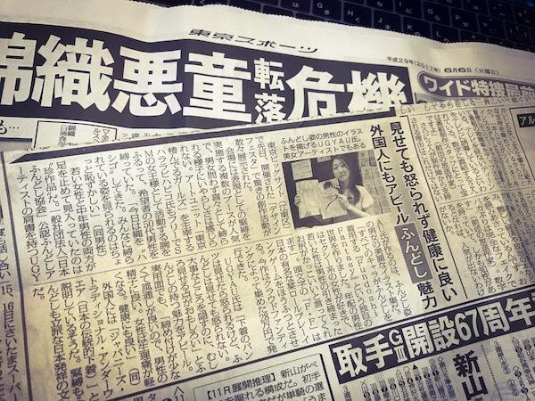 FUNDOSHI FANTASY まさかの新聞記事になりました_c0186460_23510019.jpg