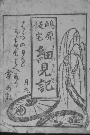 島原ぞめき 仮宅 その二_f0347663_12070435.jpg