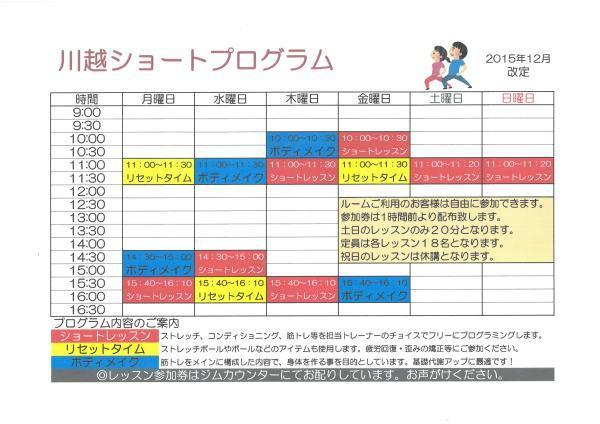 川越運動公園トレーニングルームショートエクササイズ!_d0165682_15534252.jpg