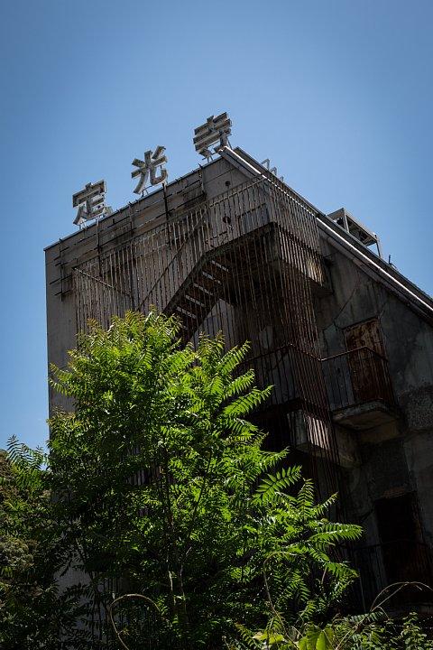 新緑の中で朽ちる老舗旅館_d0353489_20222553.jpg