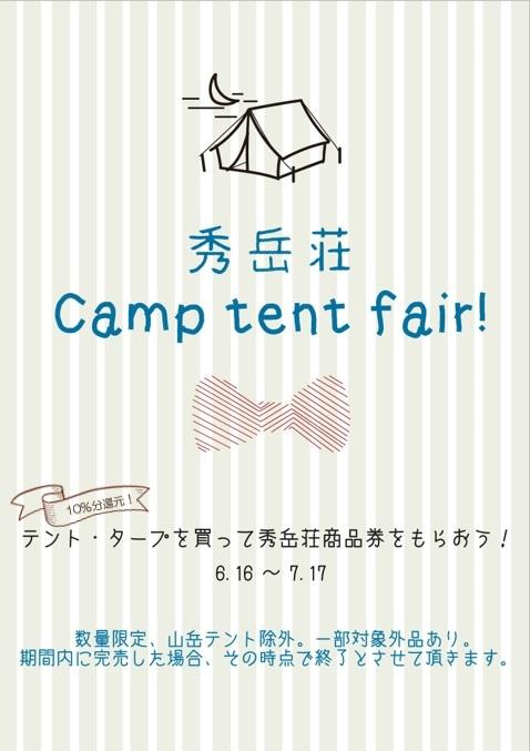 キャンプテントフェア_d0198793_18514638.jpg