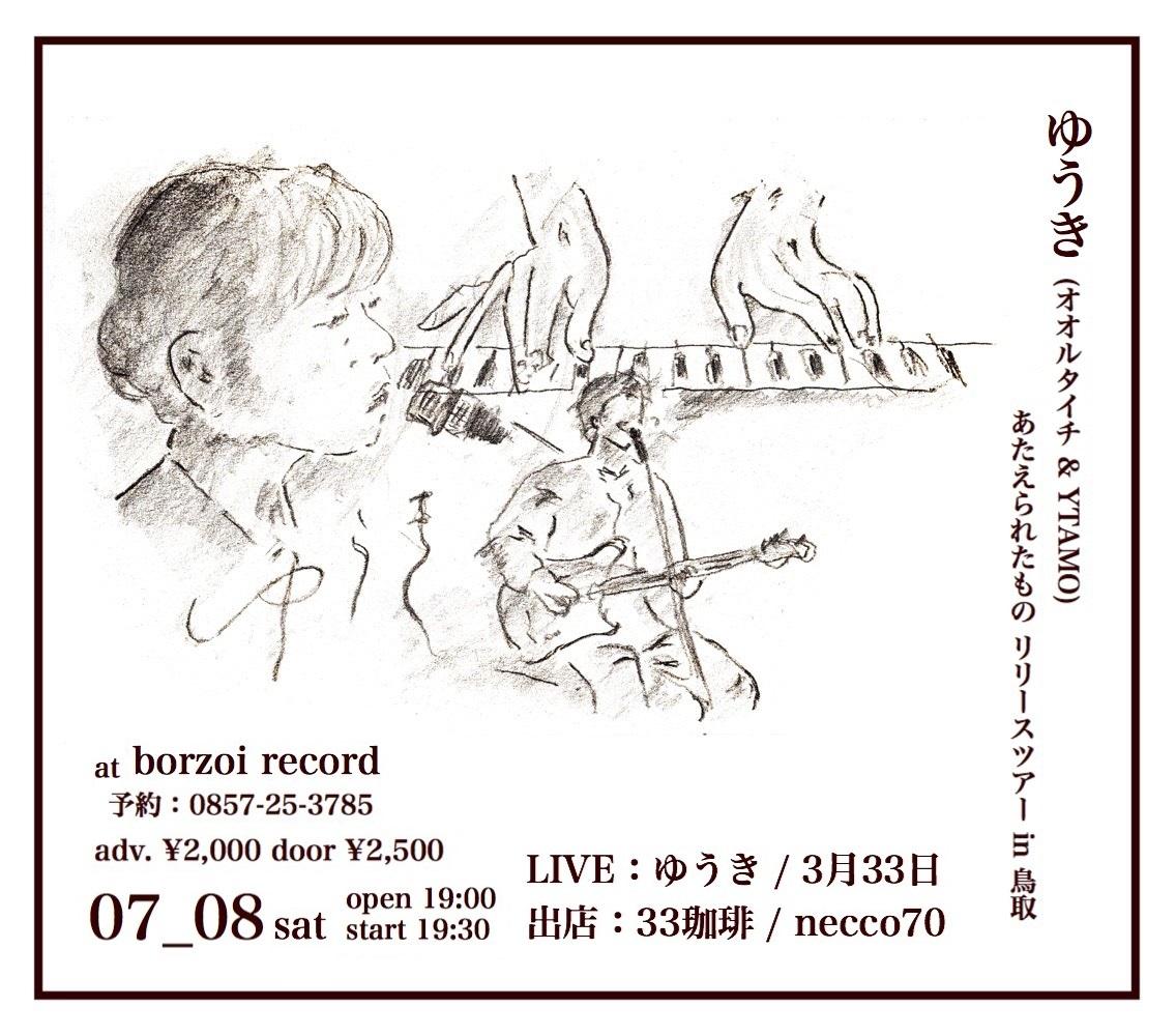 7/8(土)ゆうき @ ボルゾイレコード_b0125413_23314364.jpg