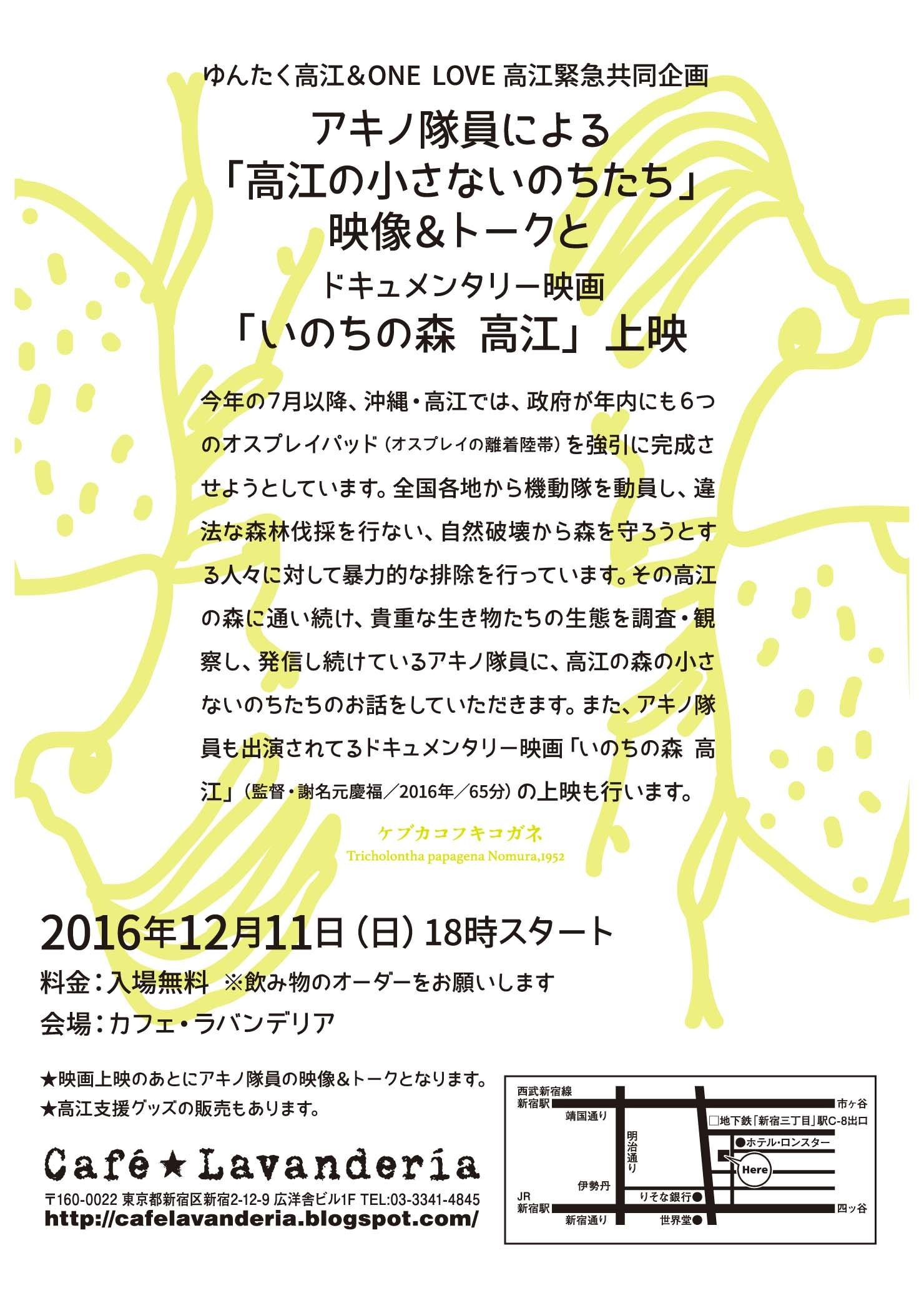アキノ隊員トークイベント_e0102223_16231787.jpg