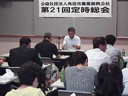 第21回総会(定時)が開催されました~角田市農業振興公社~_d0247345_135958100.jpg
