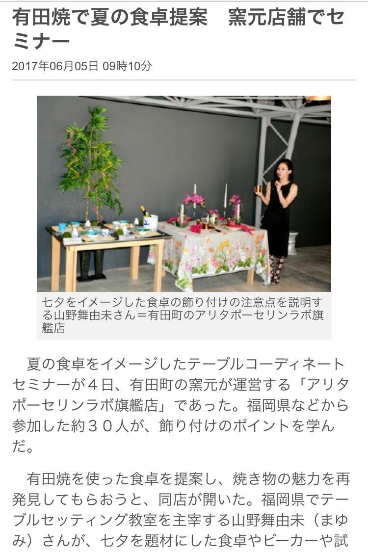 夏のテーブルコーディネートセミナー(アリタポーセリンラボ旗艦店)_c0366777_02105325.png