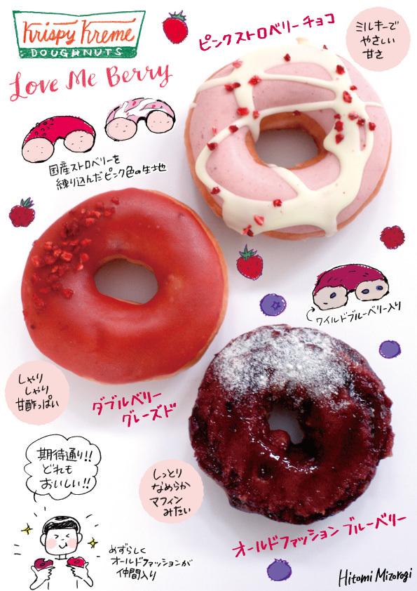 【期間限定】クリスピークリームドーナツの「Love Me Berry」のドーナツ3種【期待通りのおいしさ!】_d0272182_23035498.jpg