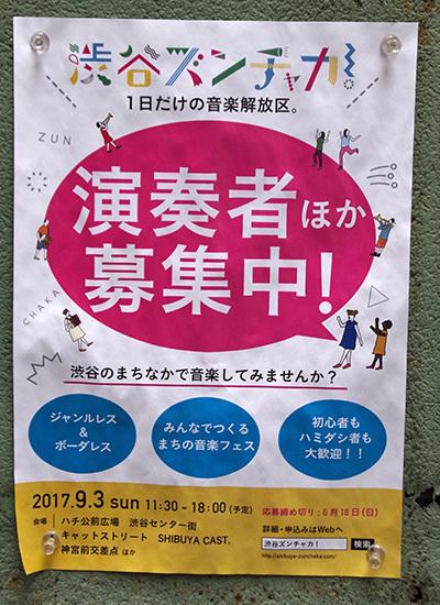 6月6日(火)今日の渋谷109前交差点_b0056983_22341006.jpg