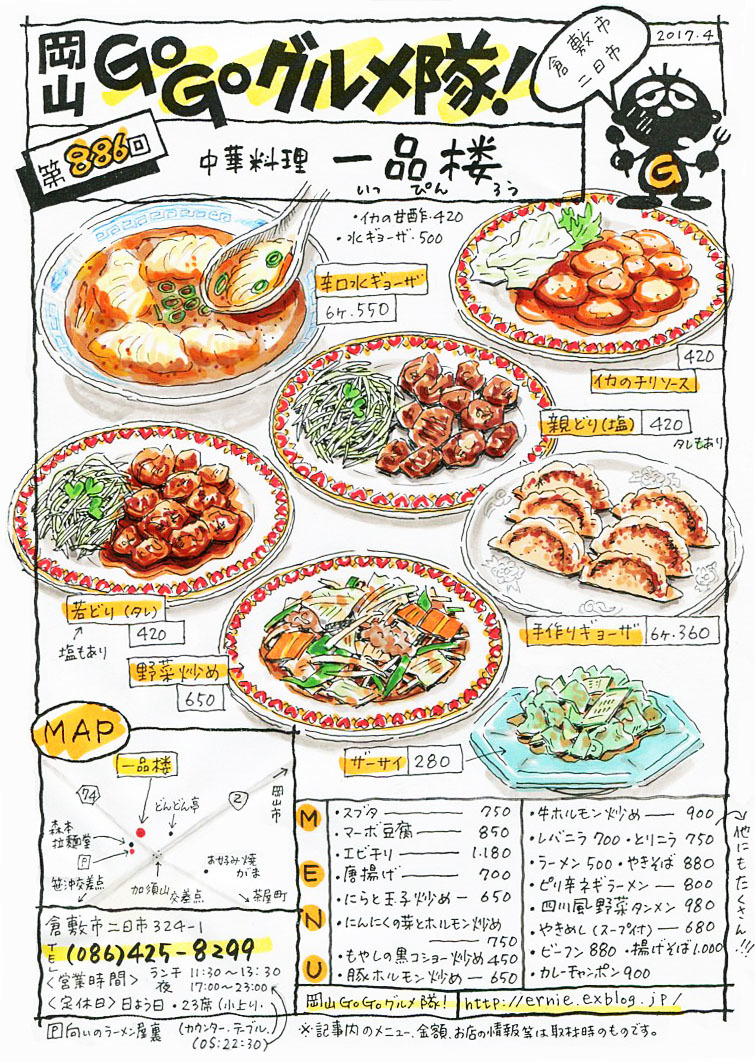 中華料理・一品楼_d0118987_15360943.jpg