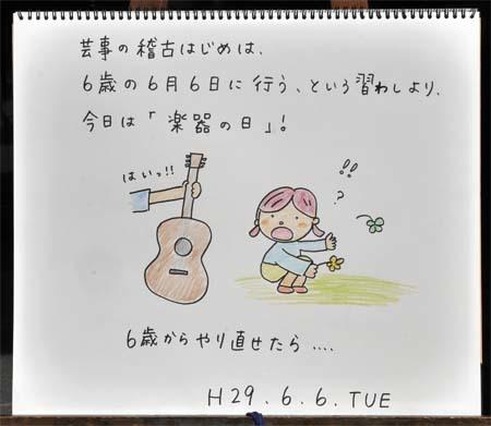 楽器の日_b0364195_09153319.jpg