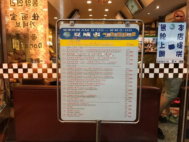 足つぼマッサージの元祖!台湾で極上マッサージが …