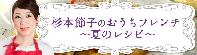 「杉本節子のおうちフレンチ」更新開始!_a0115906_12094125.jpg